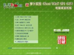 新萝卜家园Ghost Win7 64位 青春装机版 2021.06
