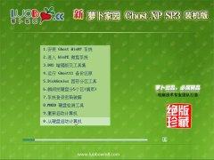新萝卜家园WinXP 企业装机版 2021.06