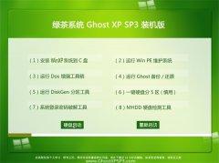 绿茶系统WinXP 优化装机版 2021.06