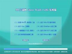 999宝藏网Ghost Win8.1 64位 尝鲜装机版 2021.06