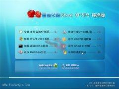 番茄花园Windows xp 精英纯净版 2021.06