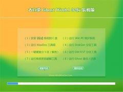大白菜Windows8.1 32位 超纯装机版 2021.06