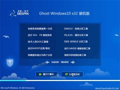 深度技术Windows10 正式装机版32位 2021.06