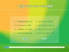 大白菜Ghost Win10 32位 专业装机版 2021.06
