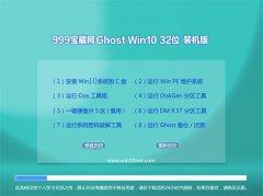 999宝藏网Win10 游戏装机版32位 2021.06