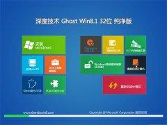 深度技术Win8.1 2021.06 32位 新机纯净版