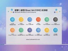 新萝卜家园Win10 官方纯净版64位 2021.06