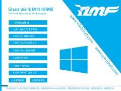 雨林木风Windows10 电脑城纯净版64位 2021.06