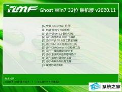 雨林木风Win7 快速装机版32位 2020.11