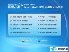 系统之家Win10 官网装机版 2020.11(32位)